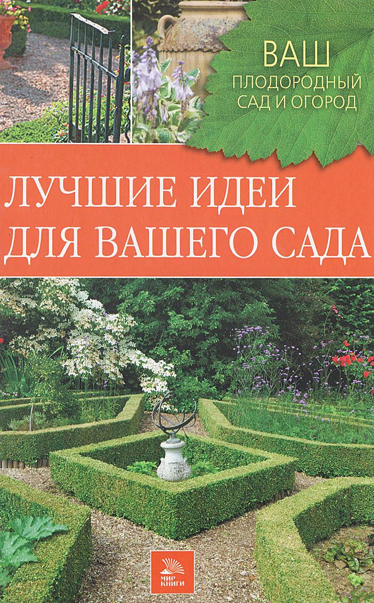 А. М. Горбов, Л. В. Митина, А. Е. Демкович, Л. В. Смоликова Лучшие идеи для вашего сада