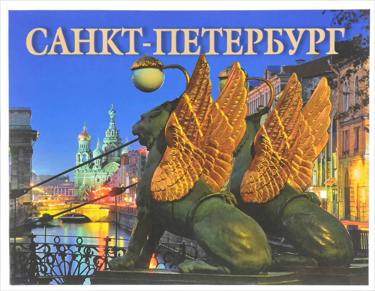 Маргарита Альбедиль Санкт-Петербург. История и архитектура. Альбом