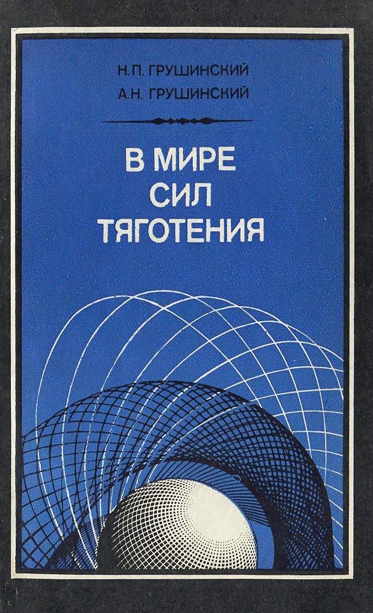 В мире сил тяготения В этой книге рассмотрены законы...