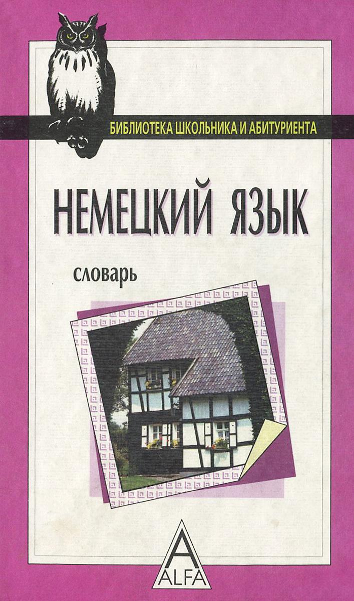 Немецкий язык. Словарь