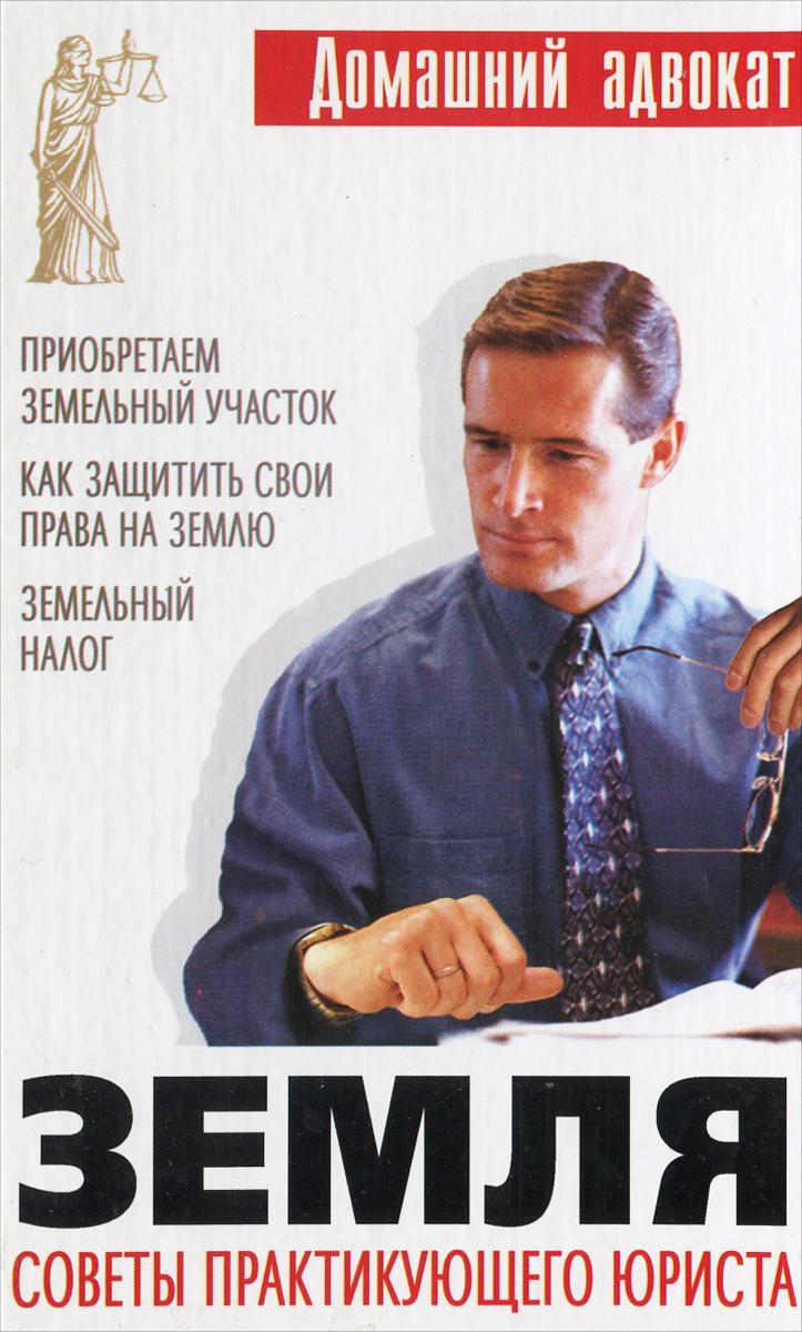 Н. Э. Зубкова Земля. Советы практикующего юриста