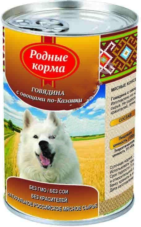 """Консервы для собак """"Родные Корма"""", говядина с овощами по-Казацки, 970 г"""