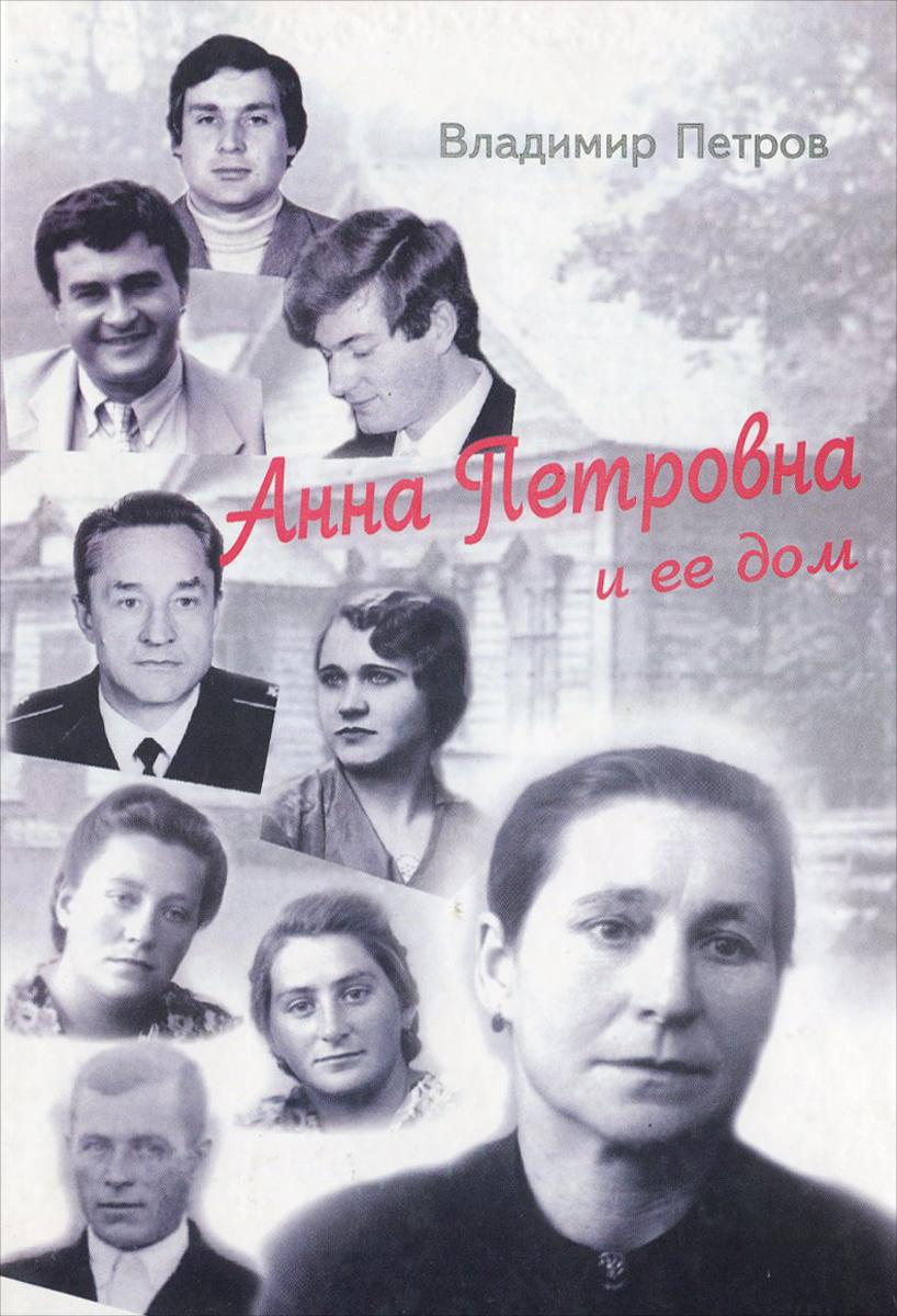 все цены на Владимир Петров Анна Петровна и ее дом онлайн