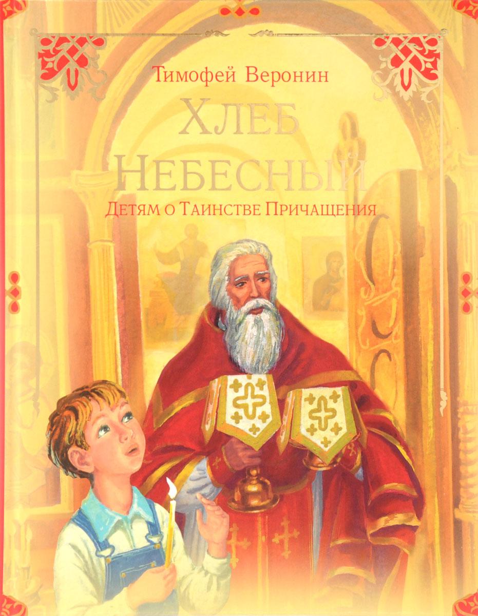 Тимофей Веронин Хлеб Небесный. Детям о Таинстве Причащения цена