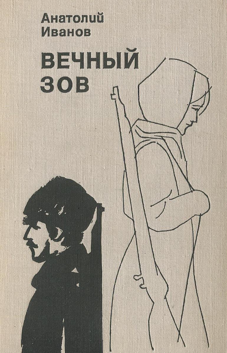 Анатолий Иванов Вечный зов. Книга 1 анатолий головков вечный иск