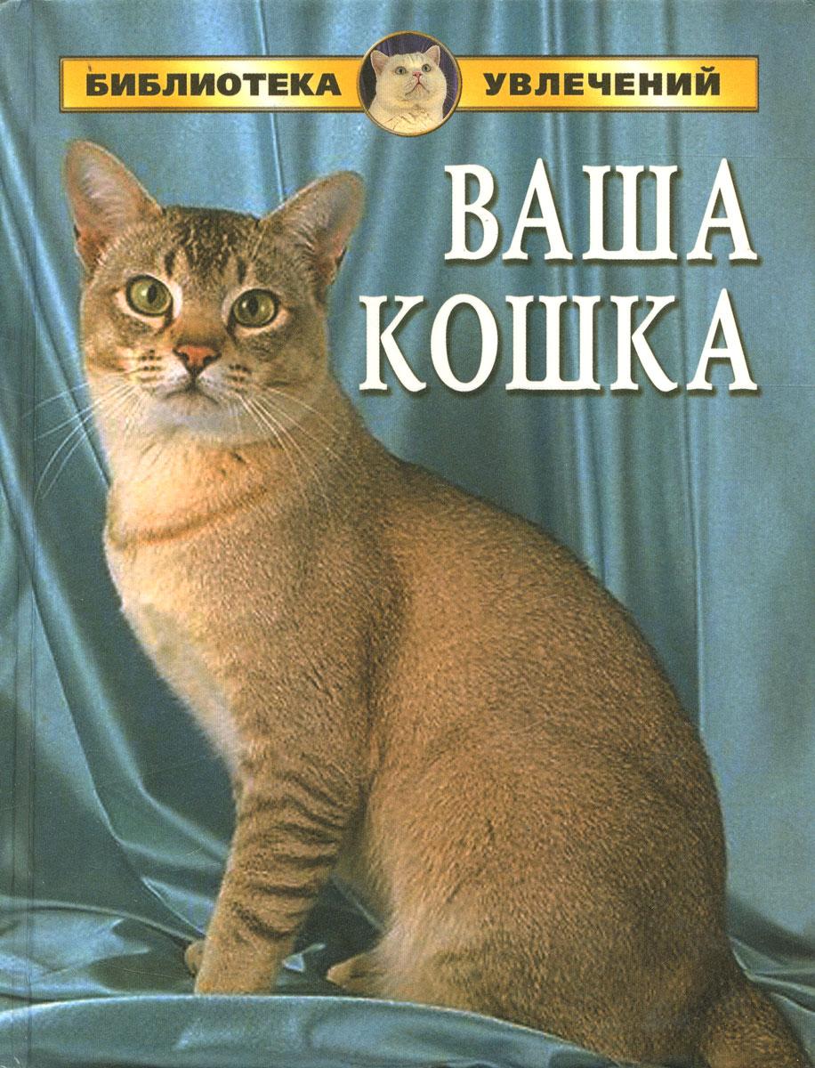 А. П. Умельцев Ваша кошка