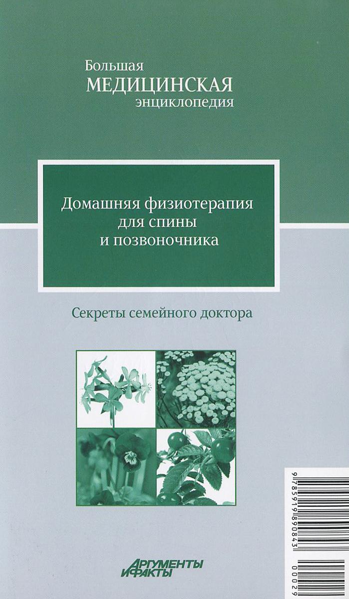 В. Н. Амосов Домашняя физиотерапия для спины и позвоночника. Лучшие методы лечения