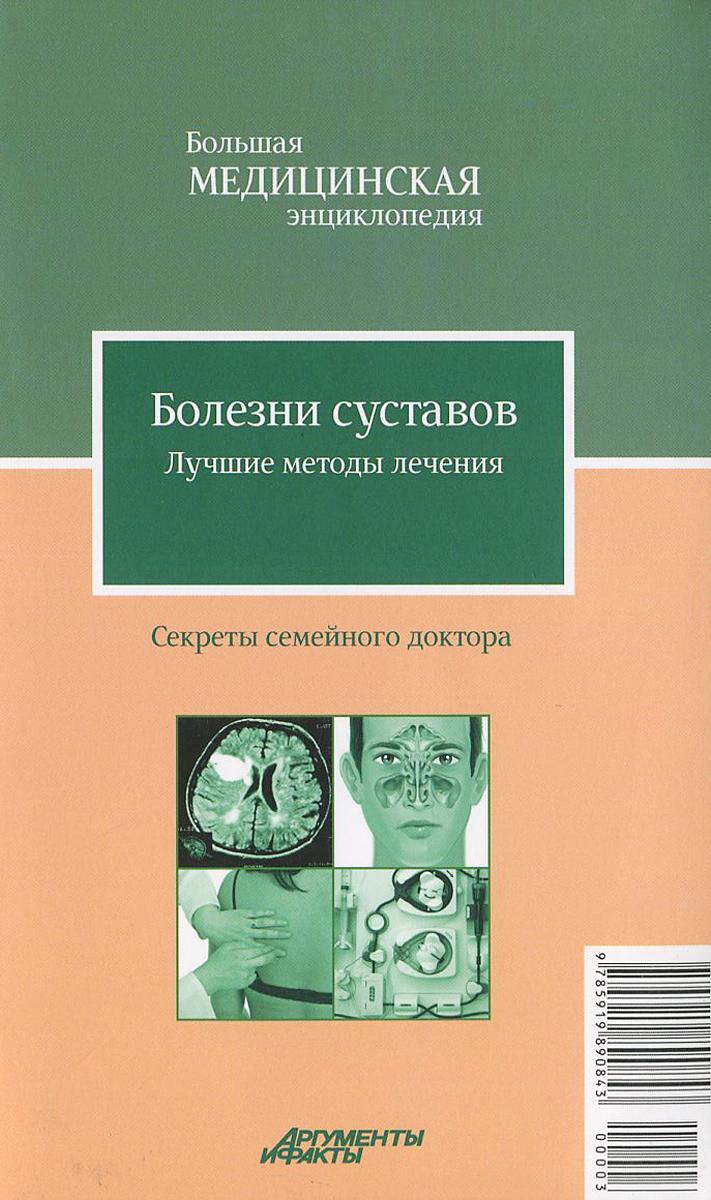 О. Н. Родионова Болезни суставов. Лучшие методы лечения