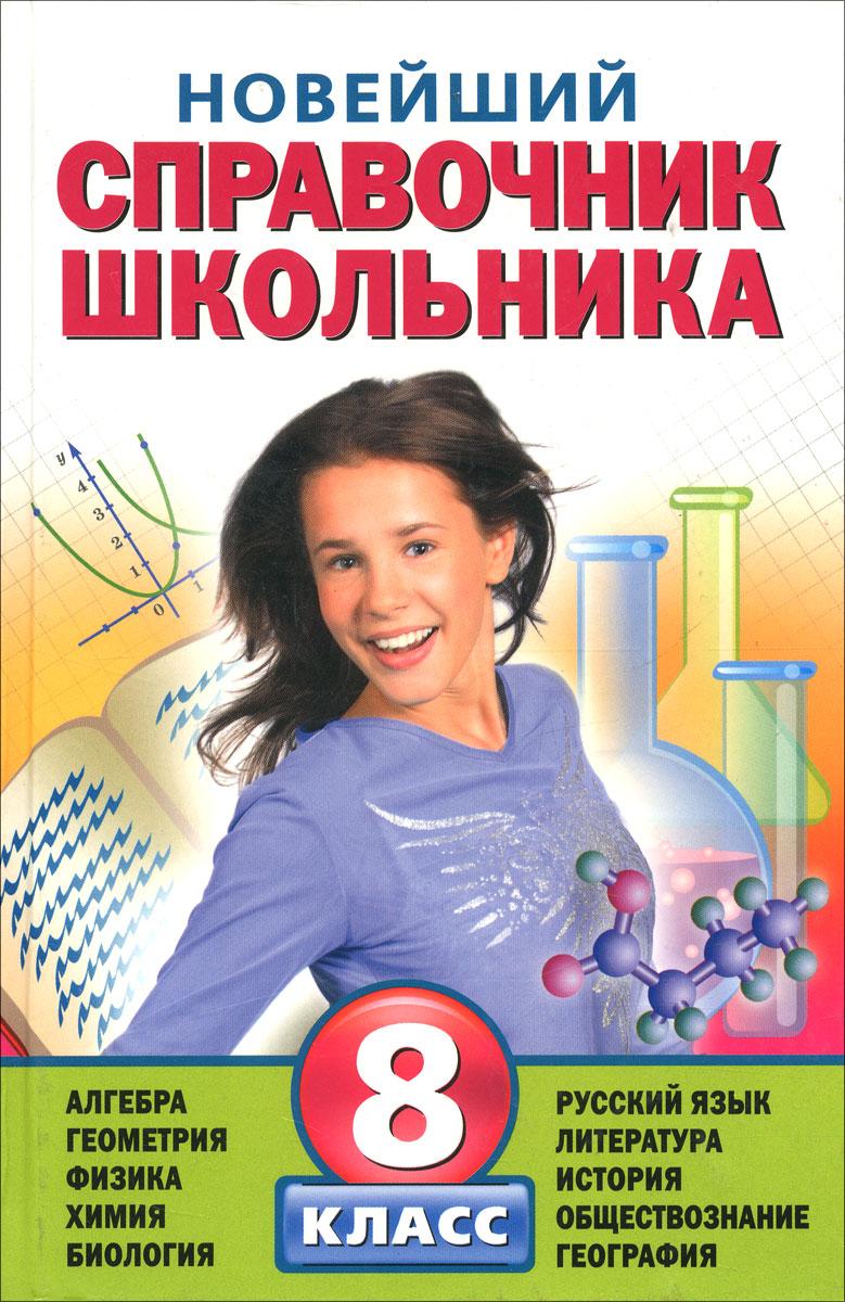 Новейший справочник школьника. 8 класс
