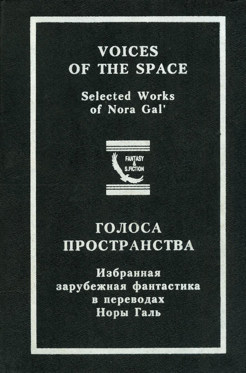 Голоса пространства. Избранная зарубежная фантастика в переводах Норы Галь
