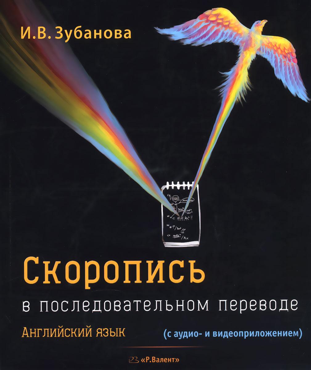 И. В. Зубанова Английский язык. Скоропись в последовательном переводе (+ 2CD)