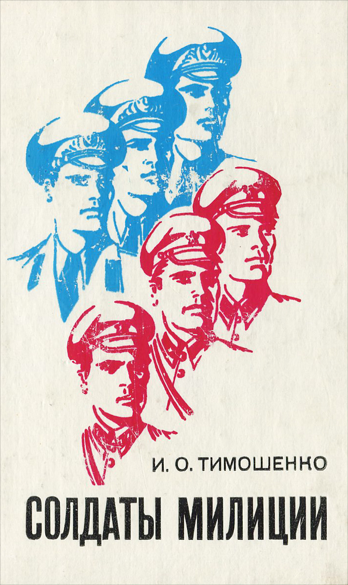И. О. Тимошенко Солдаты милиции