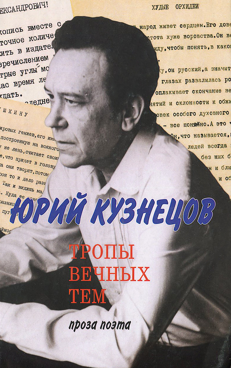 Юрий Кузнецов Тропы вечных тем. Проза поэта