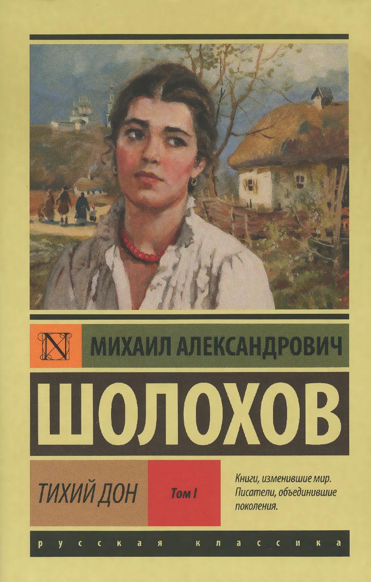 Михаил Шолохов Тихий Дон. В 2 томах. Том 1