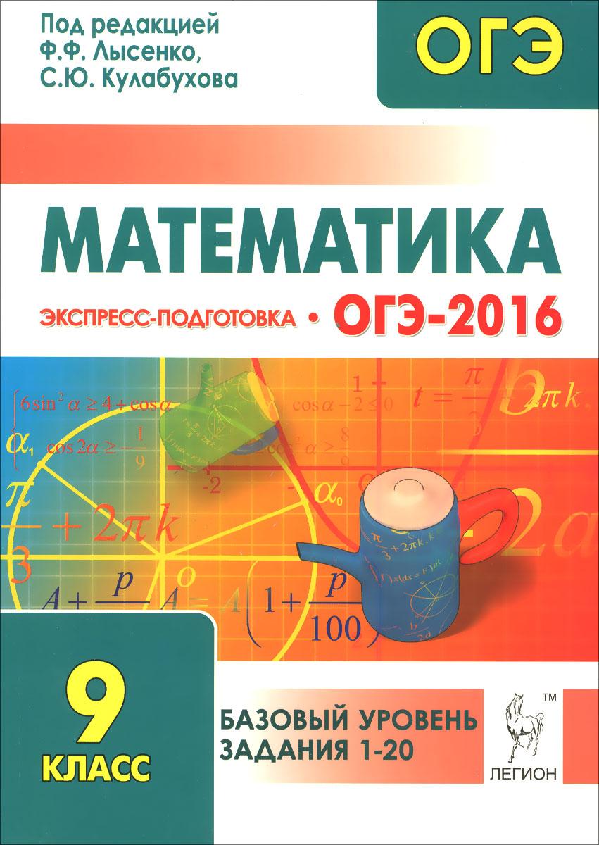 ОГЭ-2016. Математика. 9 класс. Базовый уровень. Экспресс-подготовка