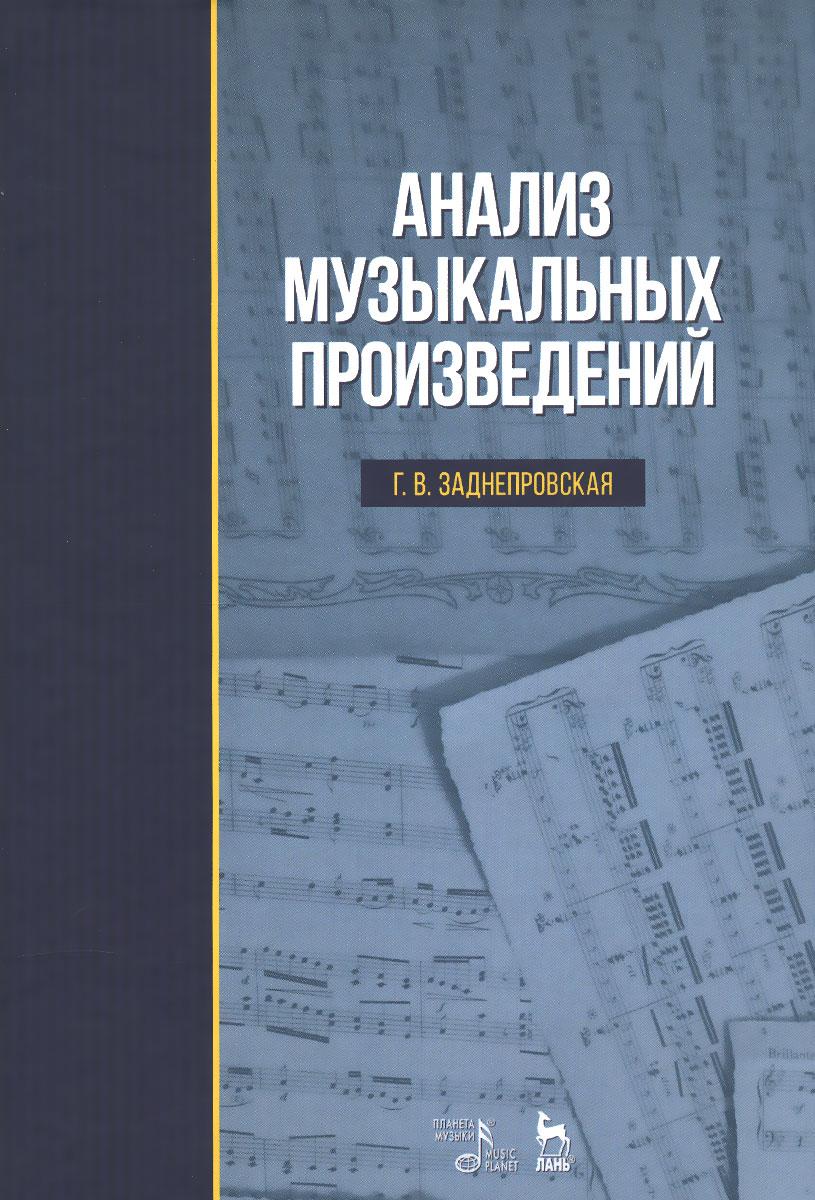 Г. В. Заднепровская Анализ музыкальных произведений. Учебное пособие