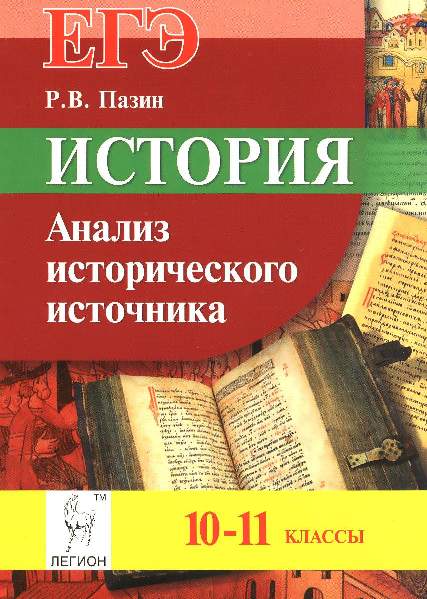 Р. В. Пазин История. ЕГЭ. 10-11 классы. Анализ исторического источника
