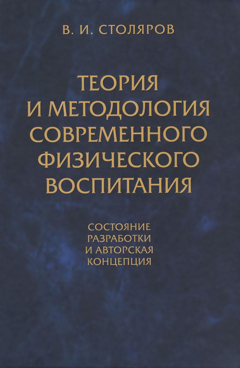 В. И. Столяров Теория и методология современного физического воспитания. Состояние разработки и авторская концепция