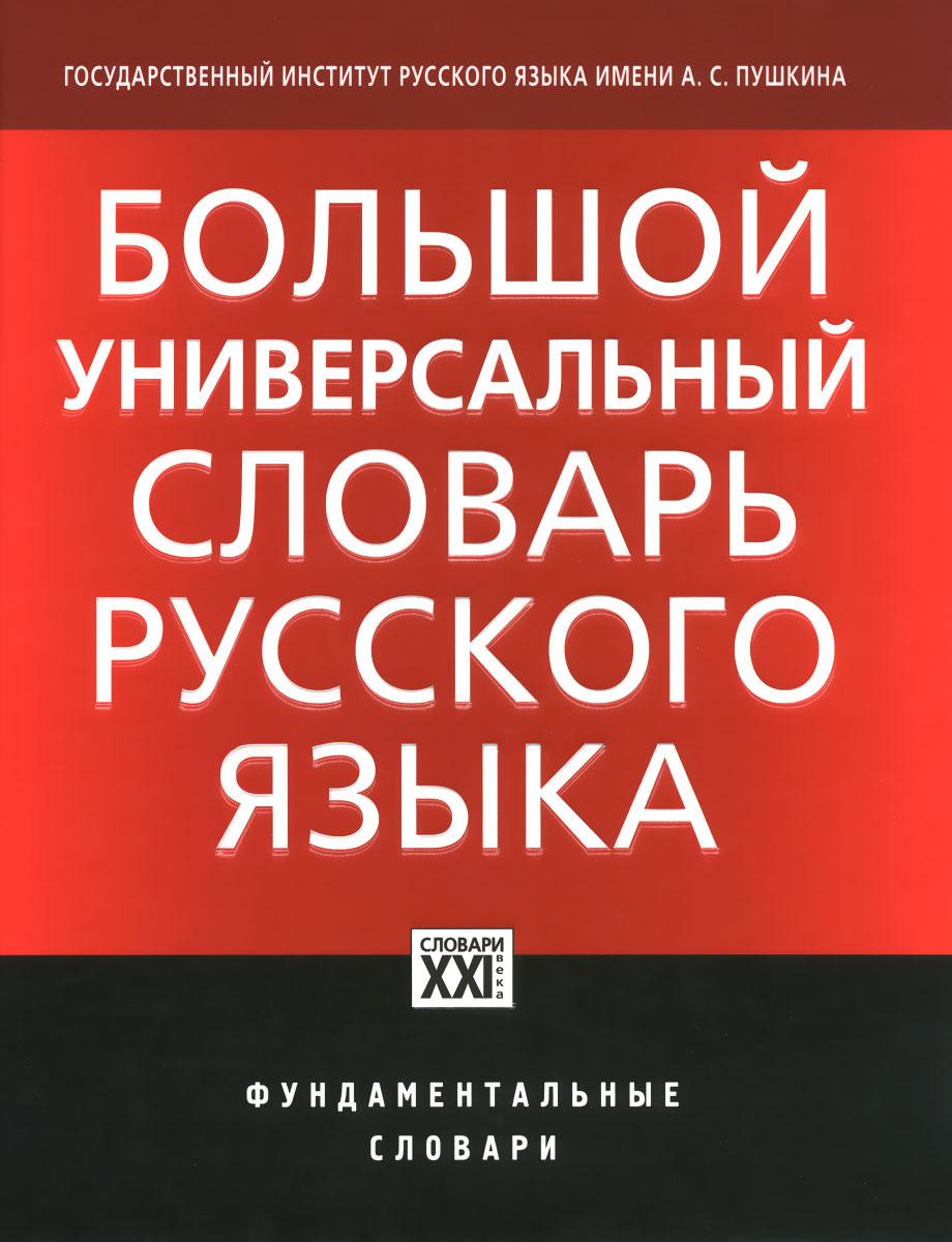 В. В. Морковкин, Г. Ф. Богачёва, Н. М. Луцкая Большой универсальный словарь русского языка