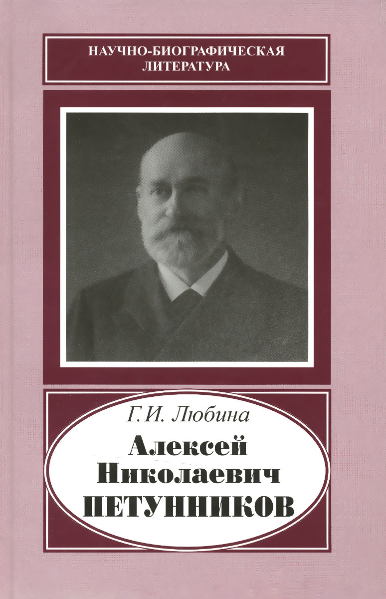 Г. И. Любина Алексей Николаевич Петунников. 1842-1919