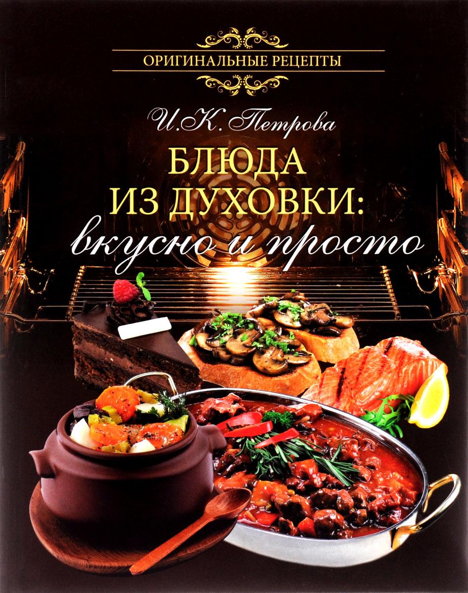 И. К. Петрова Блюда из духовки. Вкусно и просто