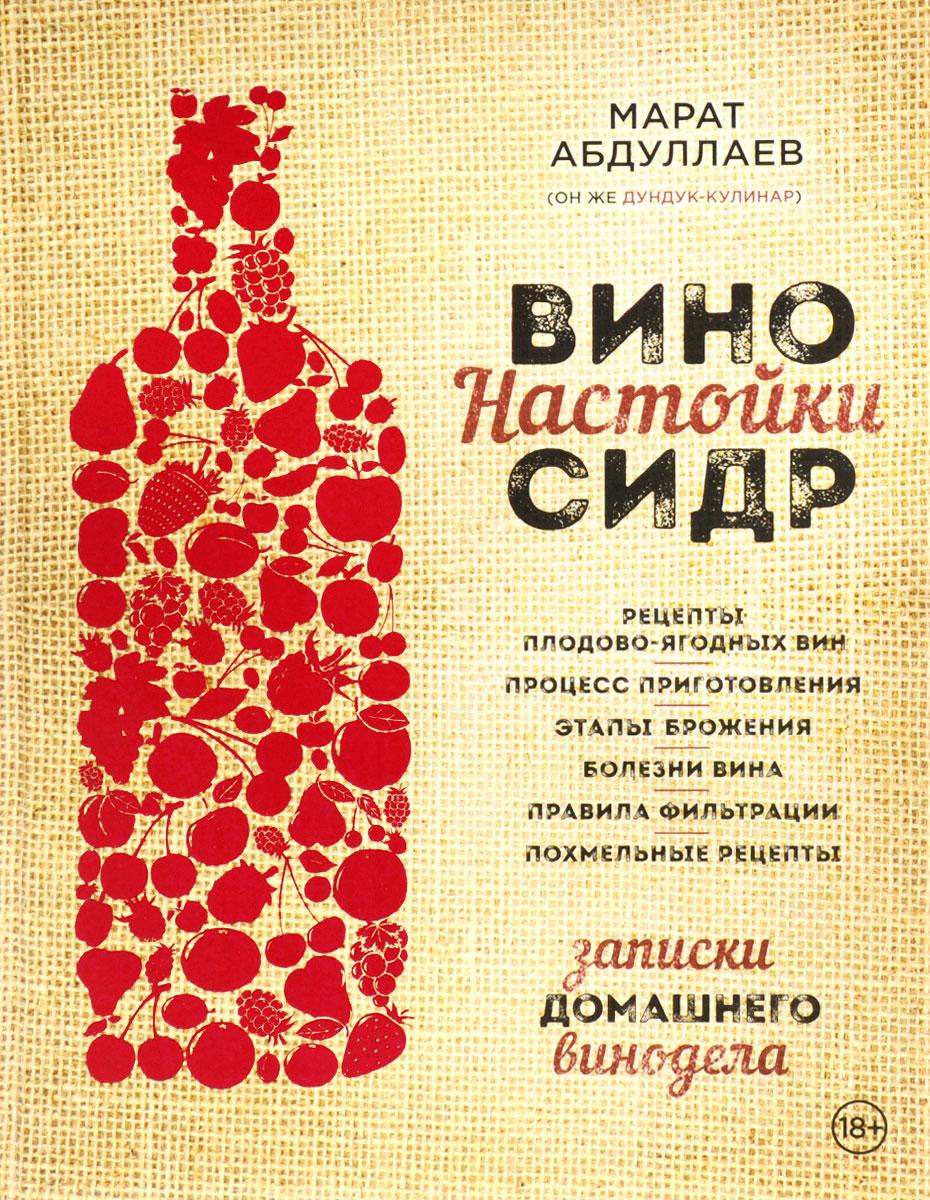 Марат Абдуллаев Вино. Настойки. Сидр