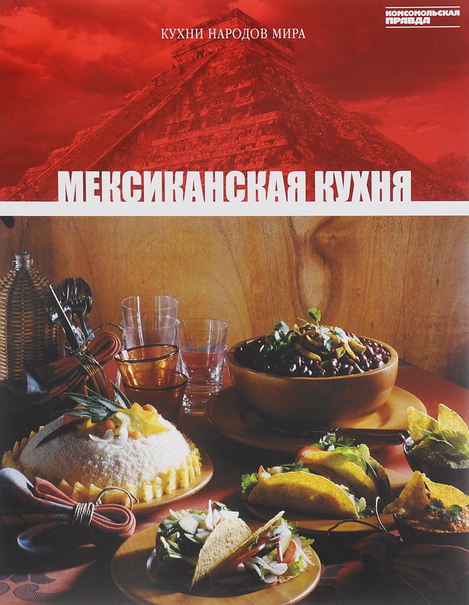 Мексиканская кухня. Том 12