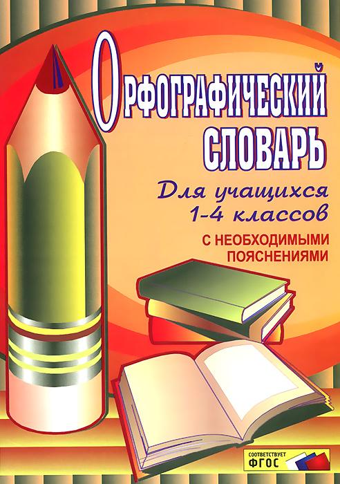 Орфографический словарь для учащихся 1-4 классов с необходимыми пояснениями