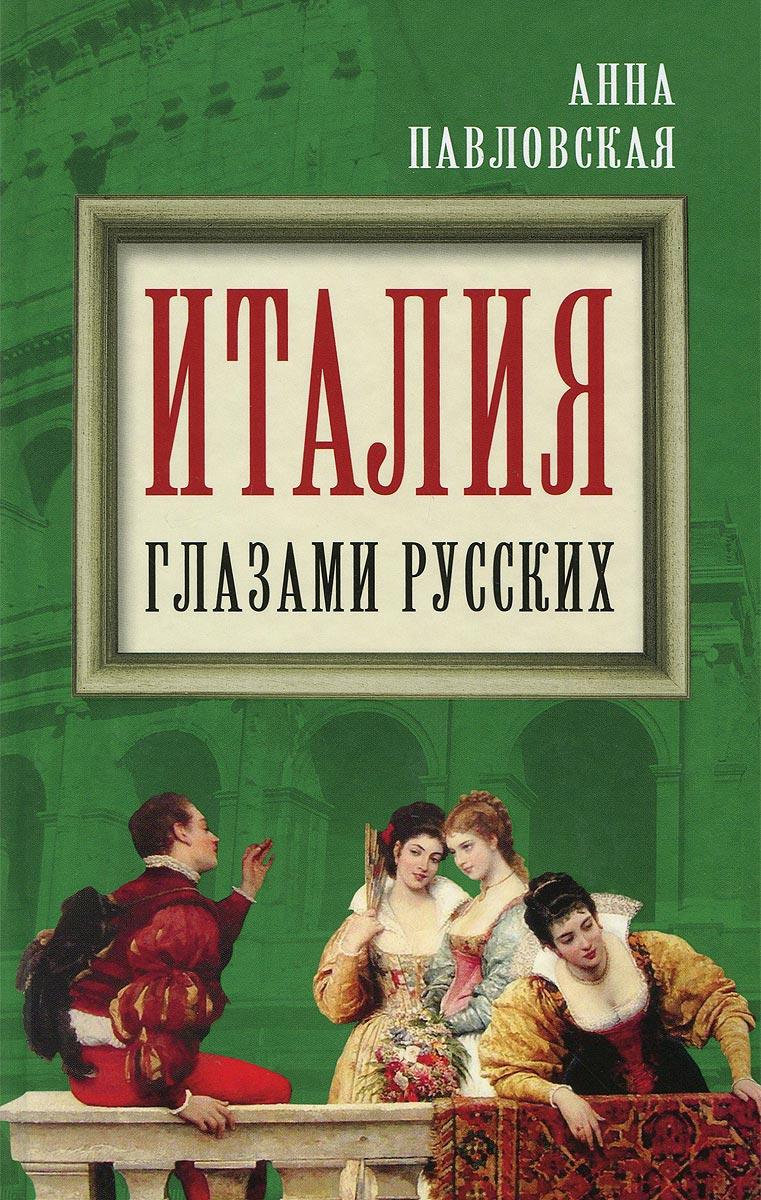 Анна Павловская Италия глазами русских