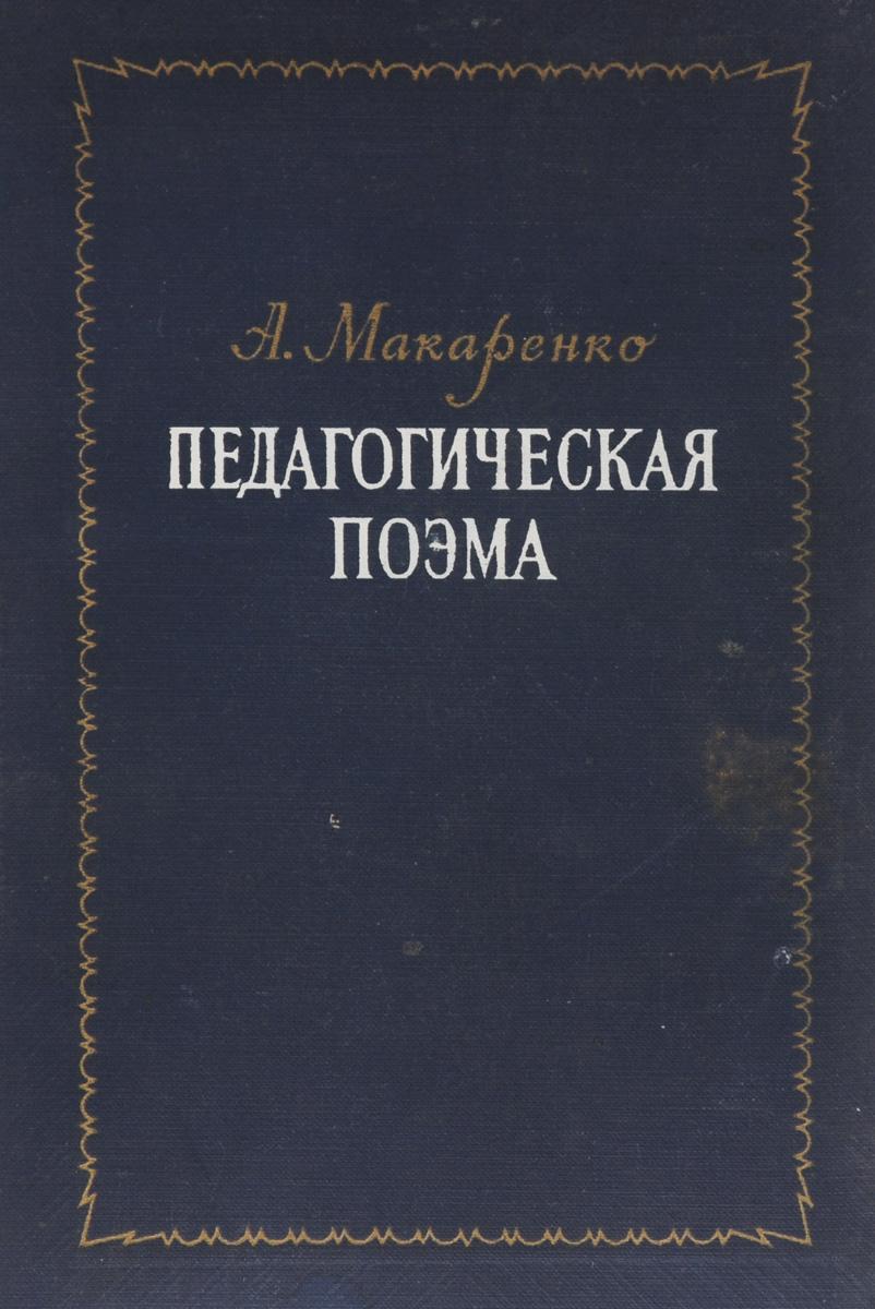 А. Макаренко Педагогическая поэма а макаренко педагогическая поэма
