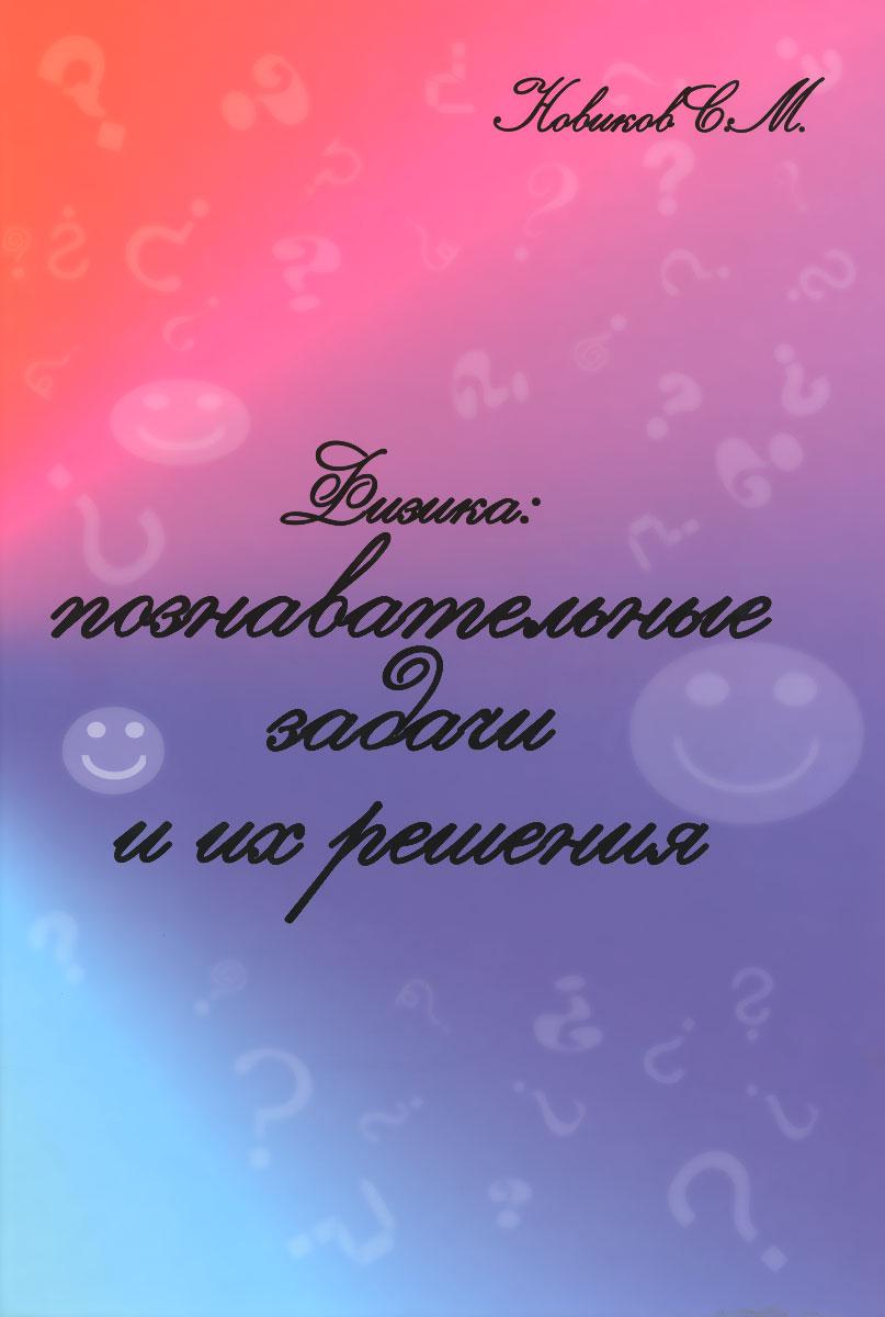 С. М. Новиков Физика. Познавательные задачи и их решения