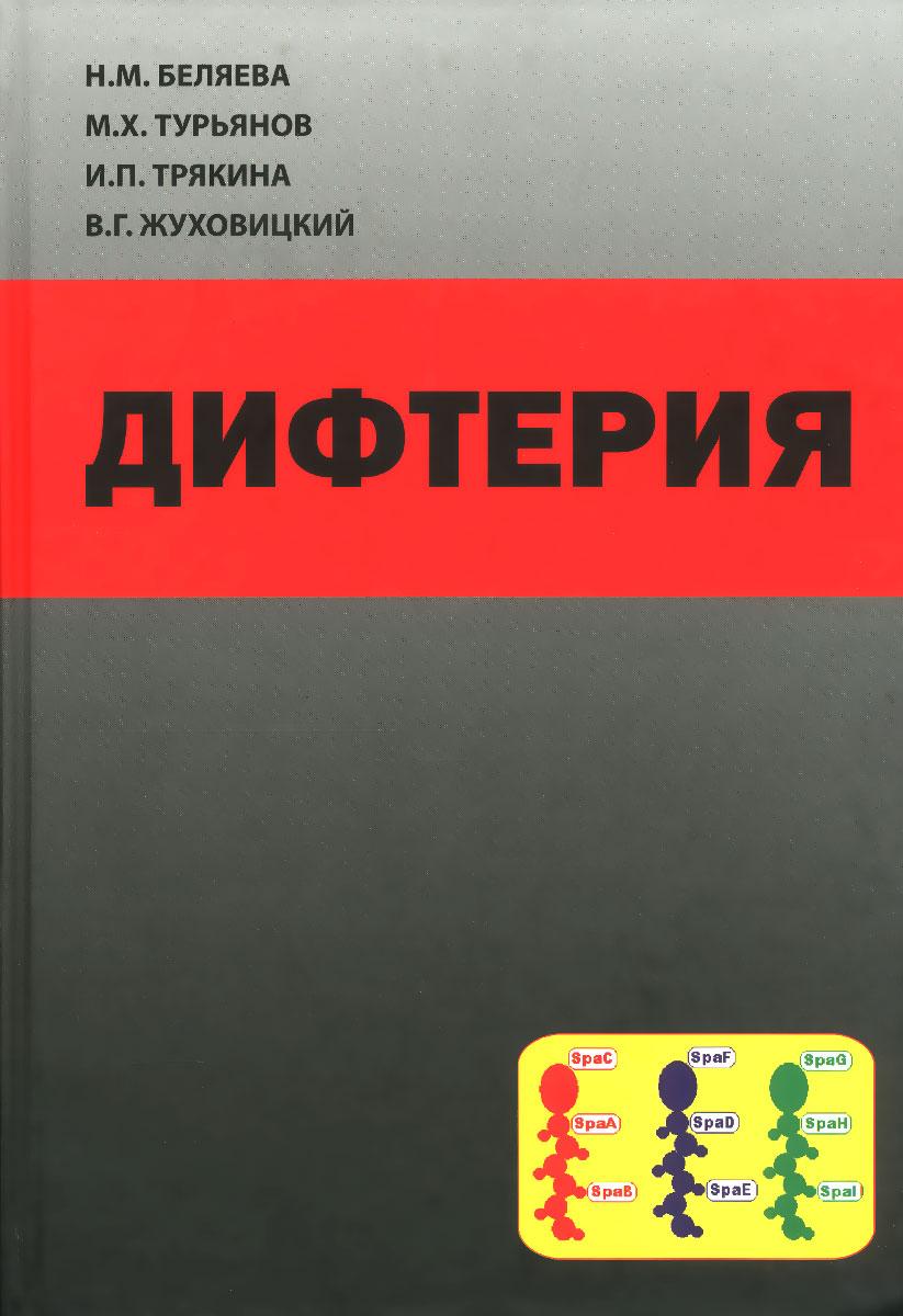 Н. М. Беляева, М. Х. Турьянов, И. П. Трякина, В. Г. Жуховицкий Дифтерия