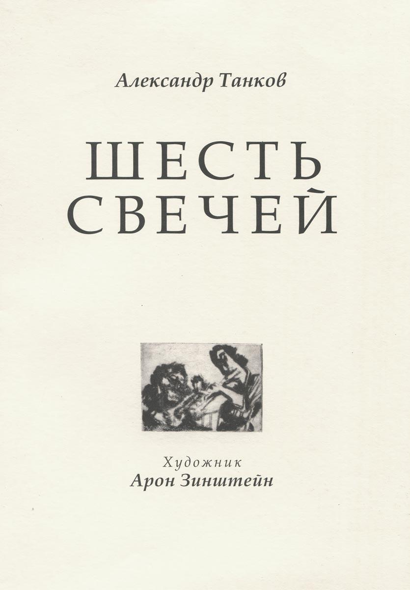 Александр Танков Шесть свечей футболка шесть шесть шесть