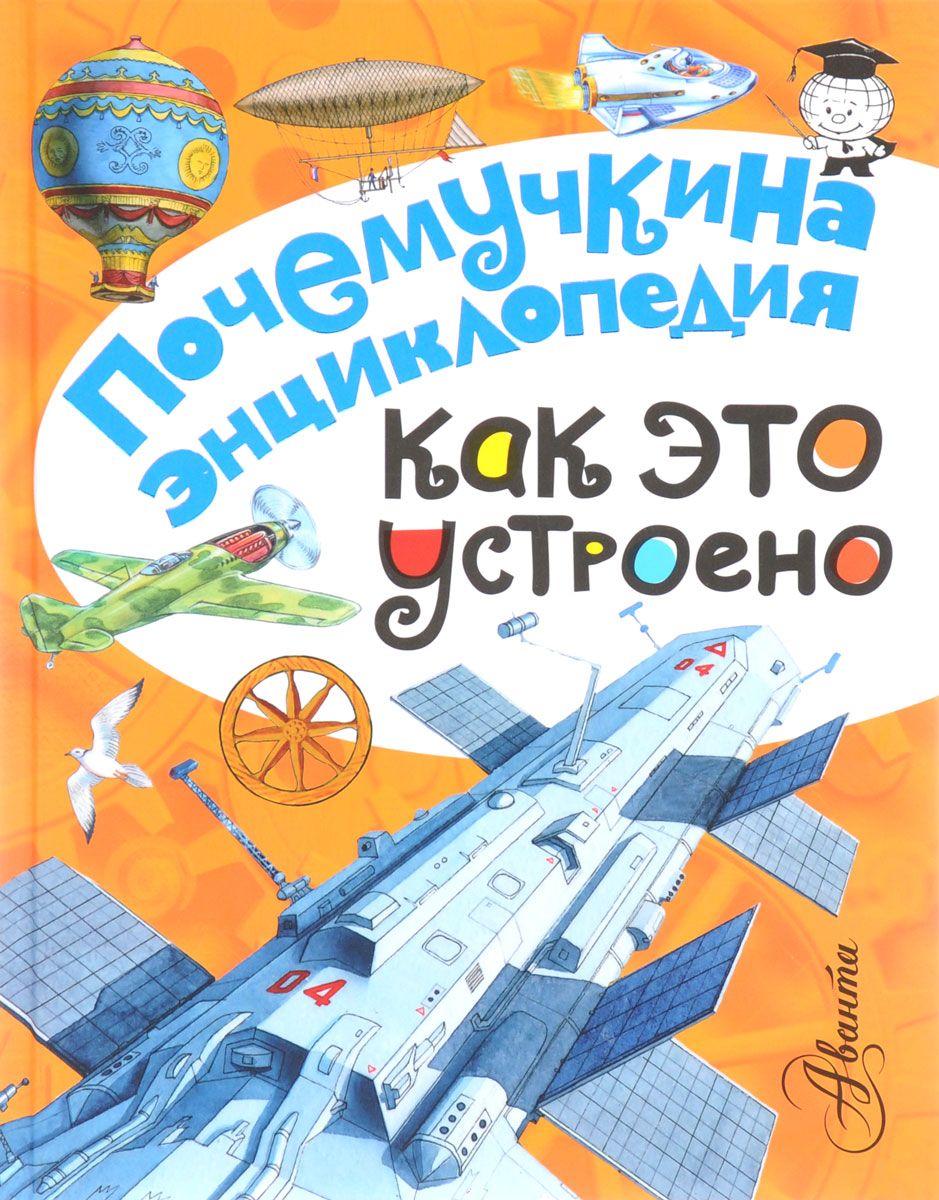 П. М. Волцит, С .Н. Зигуненко, М. В. Собе-Панек Как это устроено?
