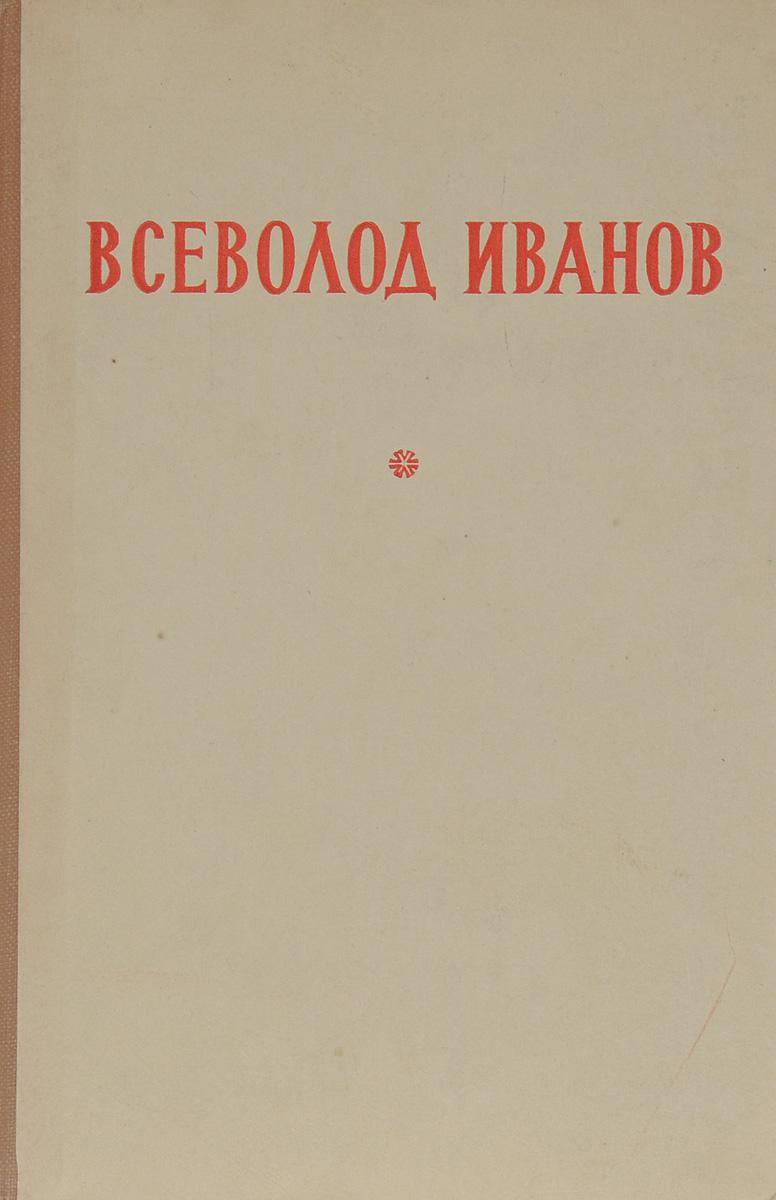 Всеволод Иванов Всеволод Иванов. Избранное