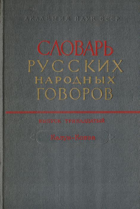 Словарь русских народных говоров. Выпуск 13
