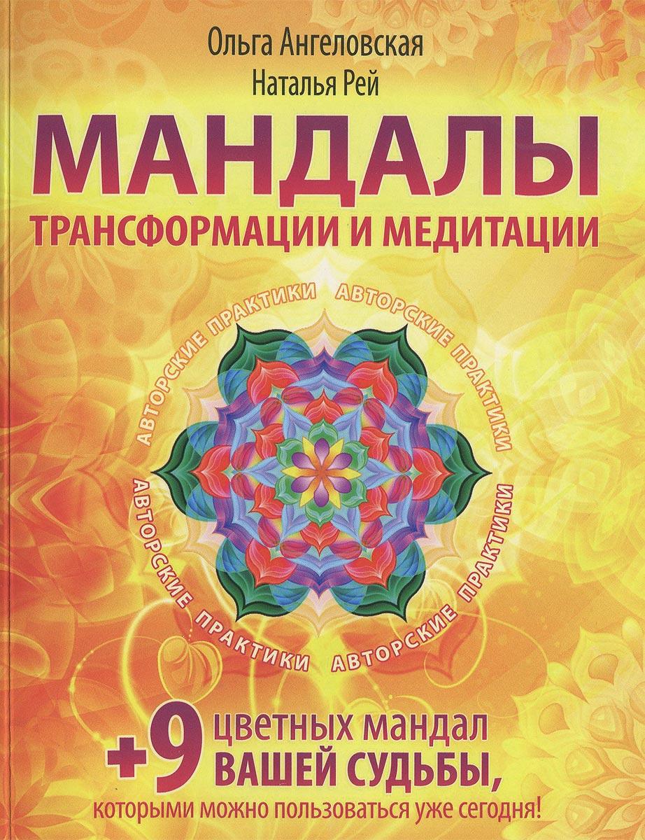 Ольга Ангеловская, Наталья Рей Мандалы трансформации и медитации