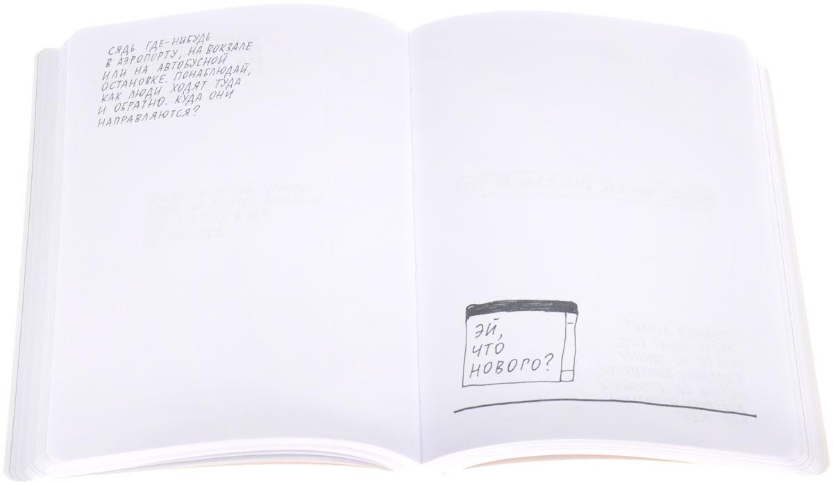 Книга 1 страница в день. Ежедневник для творческих людей. Адам Куртц