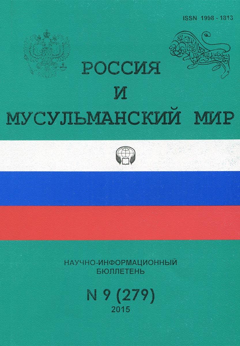 Россия и мусульманский мир, №9 (279), 2015 ислам культура мусульманства мусульманский мир