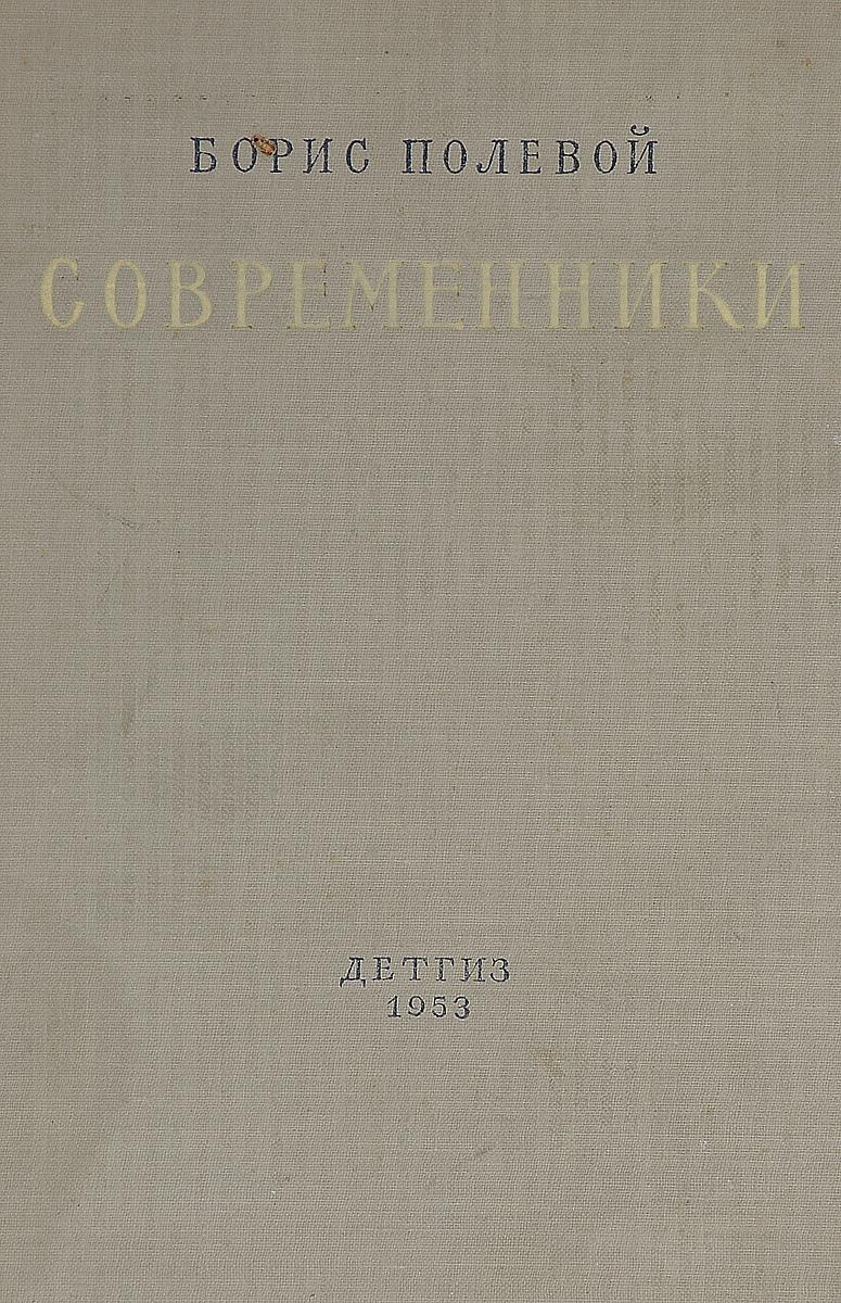 Борис Полевой Современники борис полевой силуэты