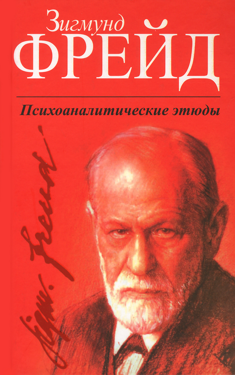 Зигмунд Фрейд Психоаналитические этюды