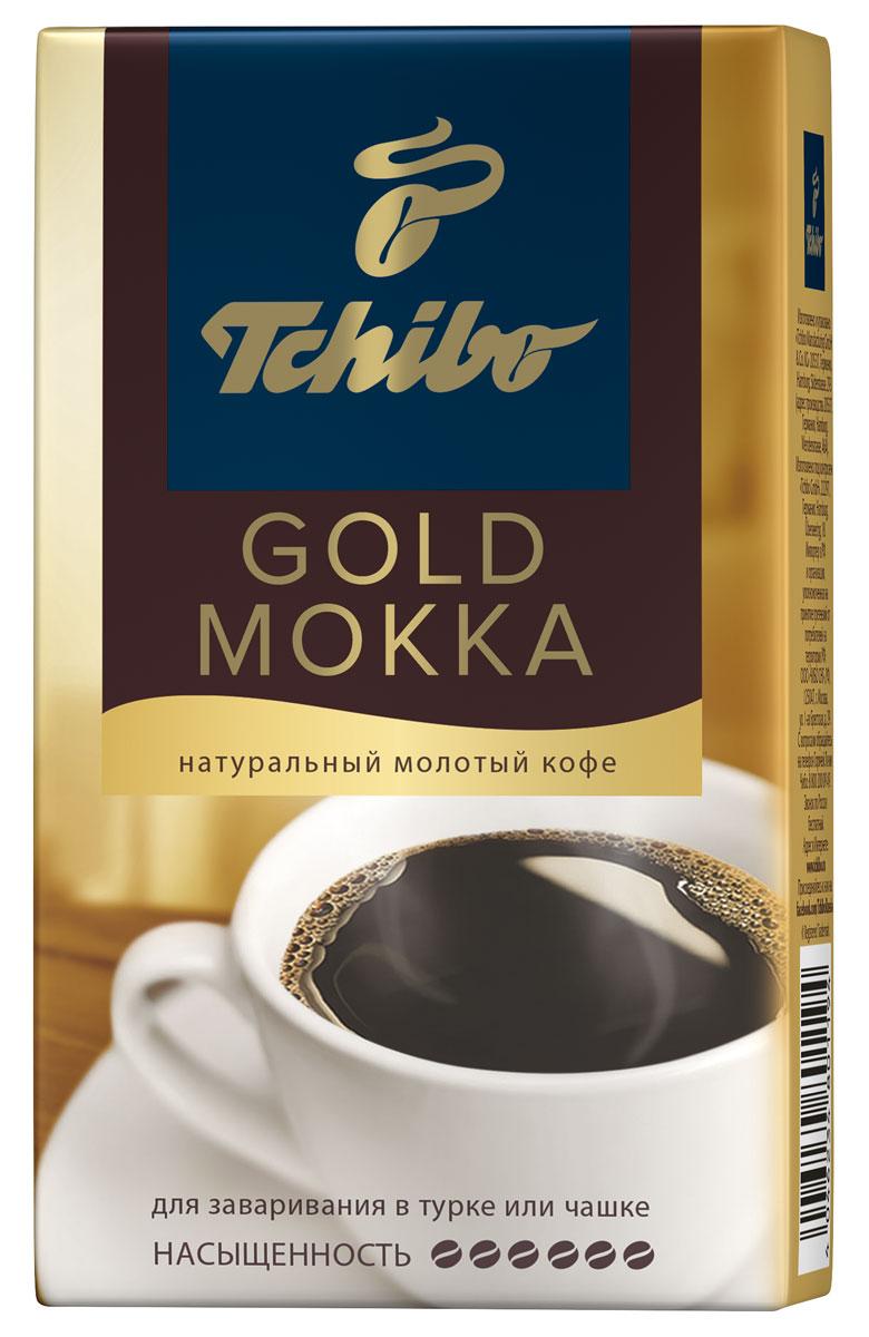 Tchibo Gold Mokka кофе молотый, 250 г tchibo espresso sicilia style кофе молотый 250 г