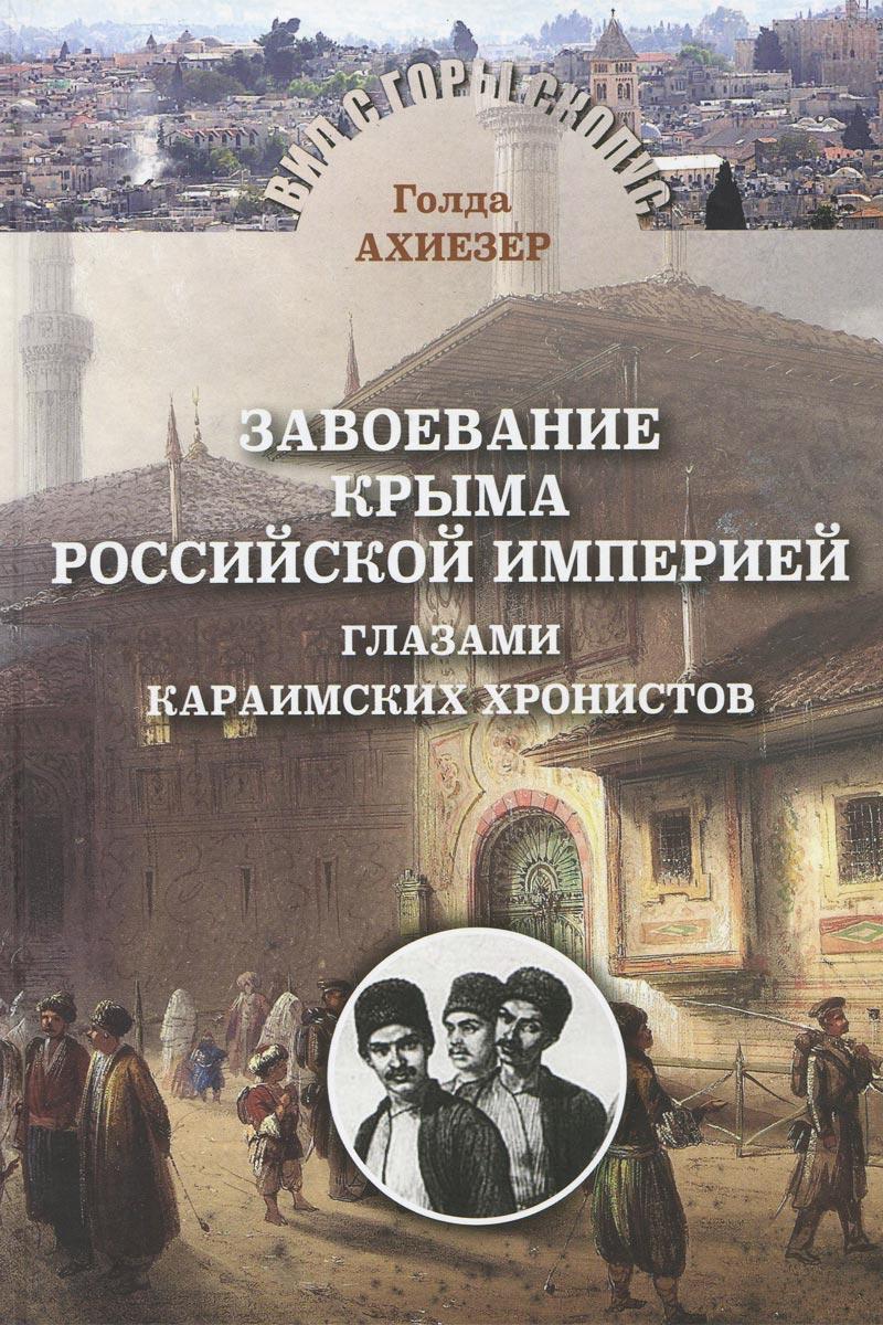 Голда Ахиезер Завоевание Крыма Российской империей глазами караимских хронистов