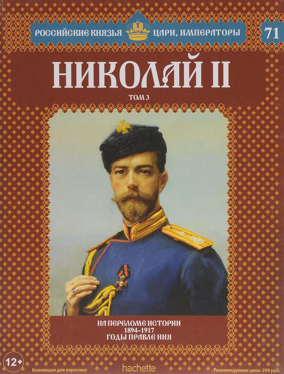 Марина Подольская Николай II. Том 3. На переломе истории. 1894-1917 годы правления
