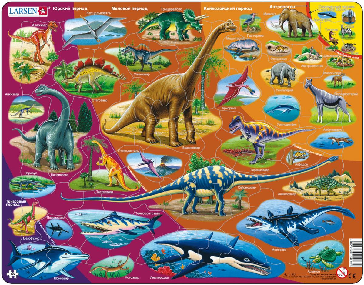Larsen Пазл Динозавры HL1 цена 2017