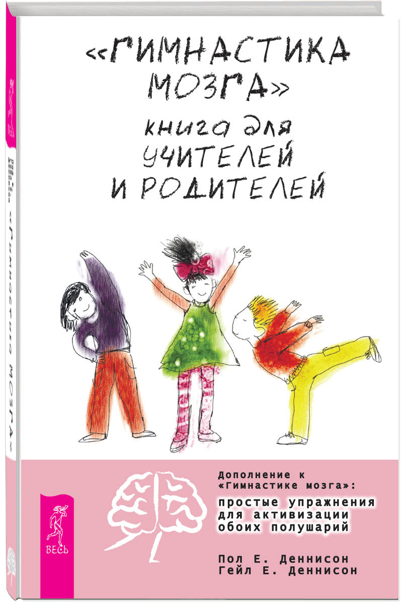 """Книга """"Гимнастика мозга"""". Книга для учителей и родителей. Пол Е. Деннисон, Гейл Е. Деннисон"""