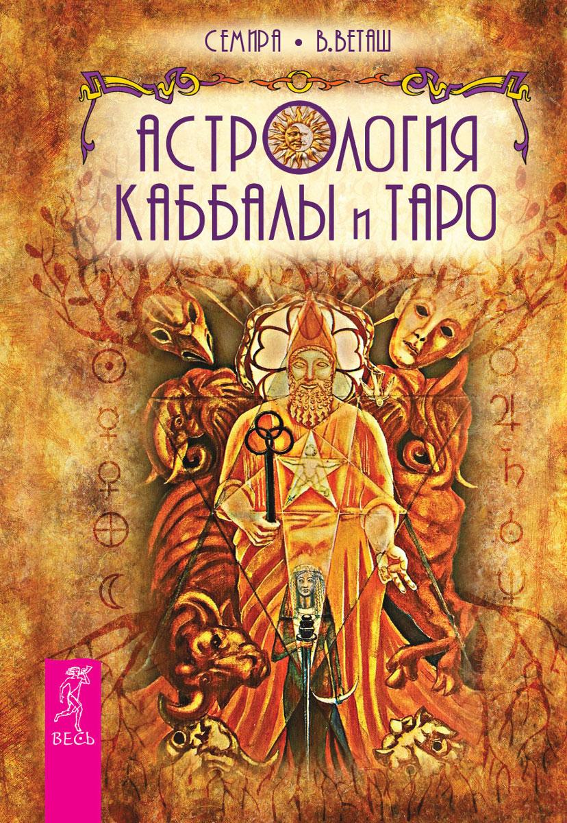 Астрология Каббалы и Таро. Семира, В. Веташ
