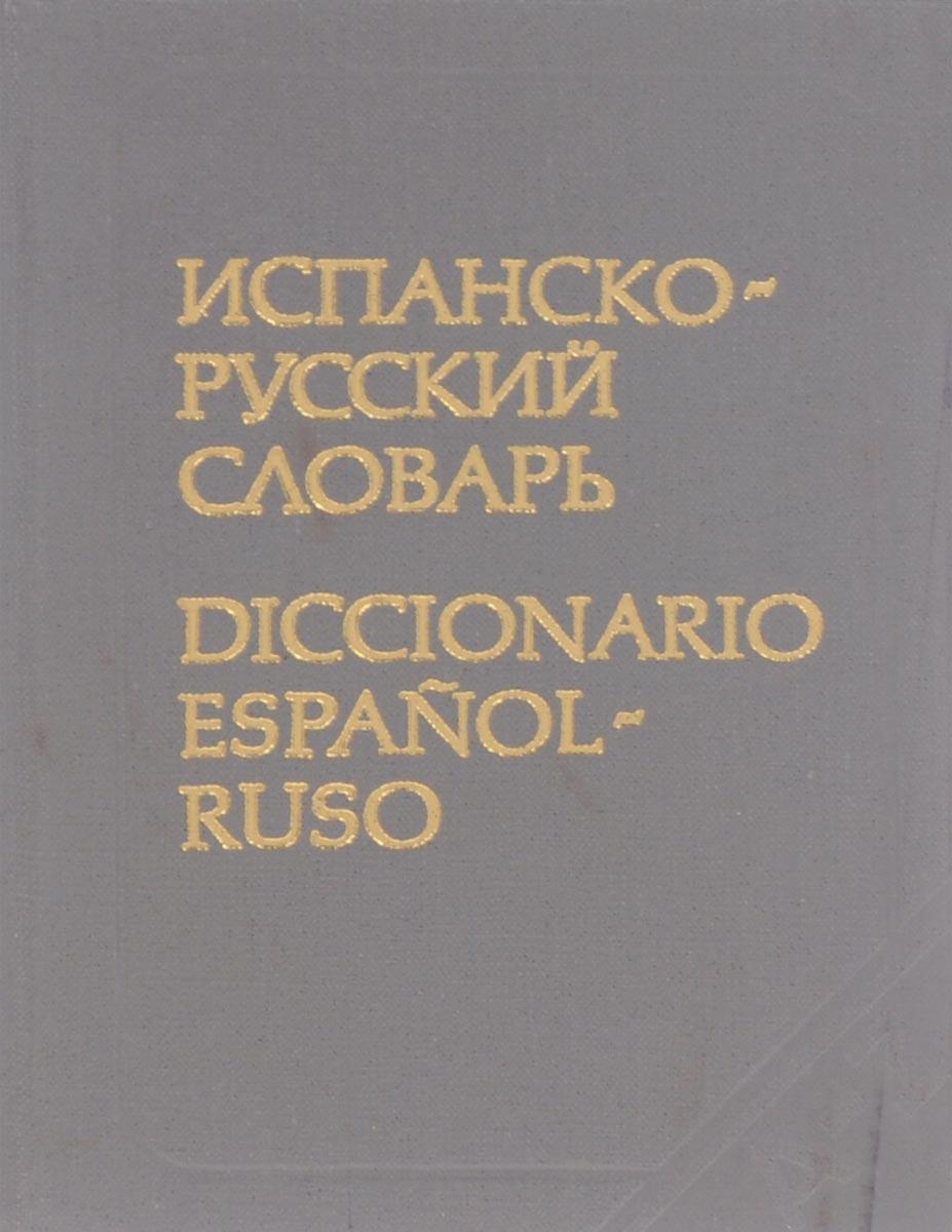 К. А. Марцишевская Карманный испанско-русский словарь / Diccionario espanol-ruso испанский язык для начинающих espanol комплект из 3 х книг
