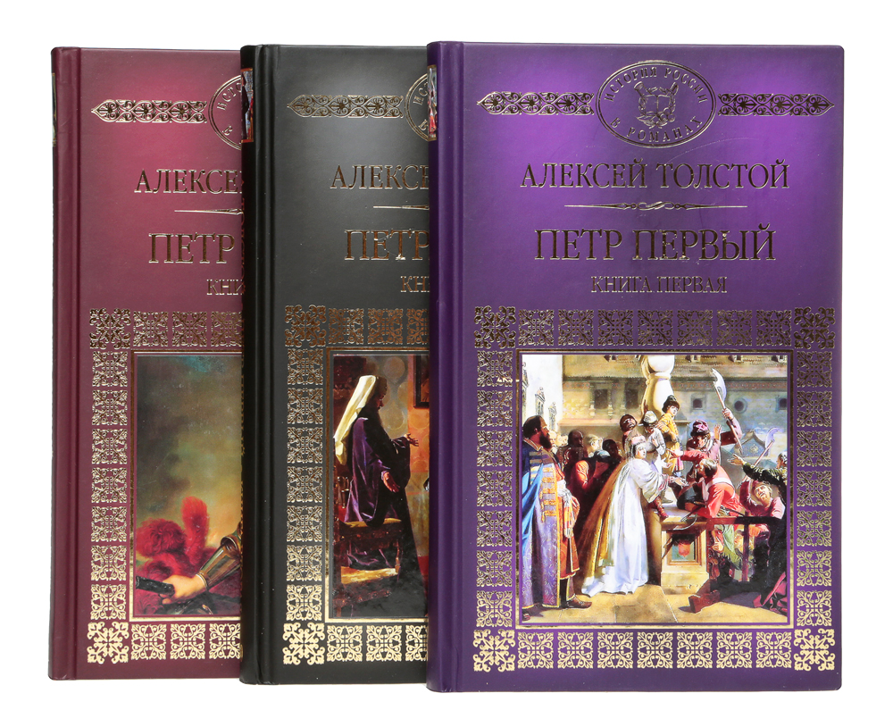 Толстой А. Петр Первый (комплект из 3 книг)