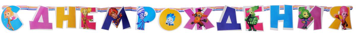 Веселая затея Гирлянда-буквы С днем рождения Фиксики веселая затея гирлянда буквы человек паук